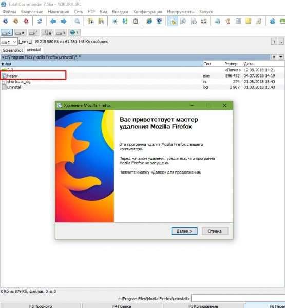Как вызвать мастер удаления браузера