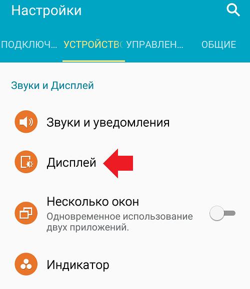 Как включить поворот экрана на смартфоне Samsung или Android?