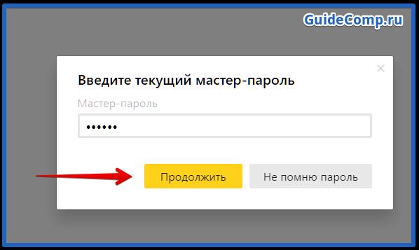 как очистить пароли в браузере яндекс