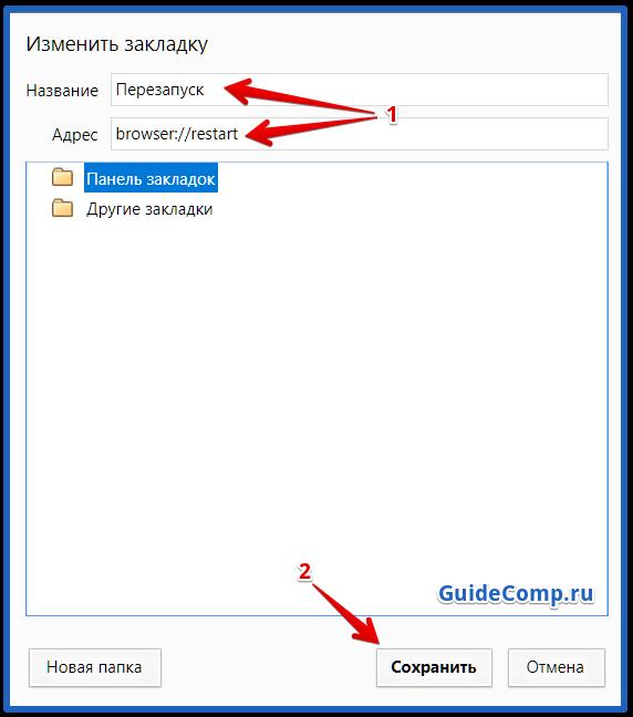 добавить закладку как кнопку перезапуска в яндекс браузере