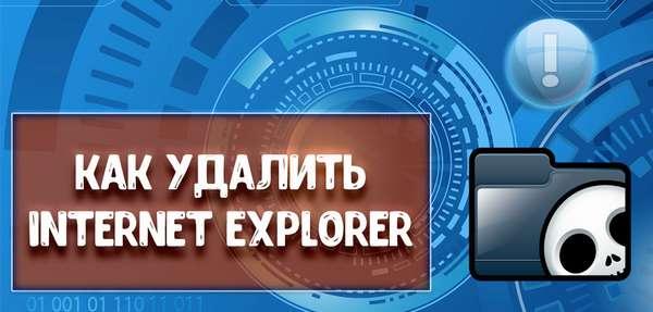 Удаление Internet Explorer