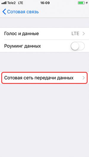 Переход к настройкам передачи данных iOS