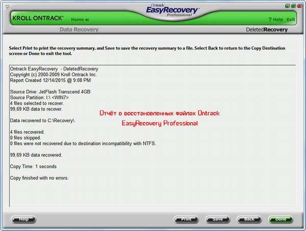 Отчёт о восстановленных файлах Ontrack EasyRecovery Professional