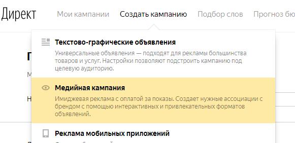 Медийные кампании в «Яндекс.Директе»