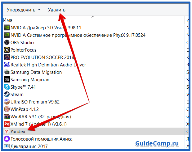 яндекс браузер неисправности процессов browser exe