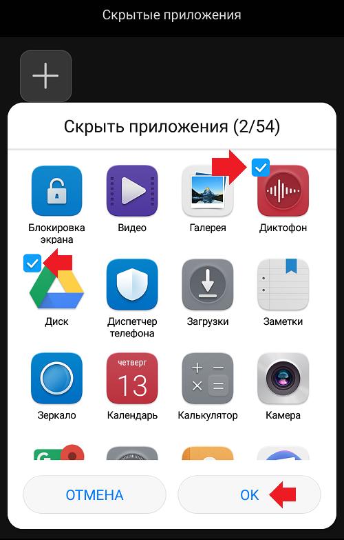 Как скрыть приложение на Huawei?