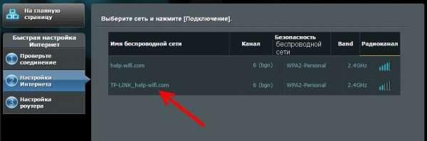 Выбор расширяемой сети Wi-Fi на Asus RT-N10