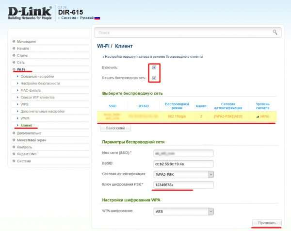 Окно настроек параметра Wi-Fi / «Клиент» для роутера D-Link