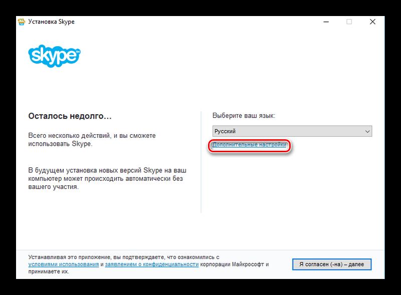Внешний вид окна установки Skype