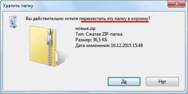 Предупреждающее окно о удалении файлов с жёсткого диска в Корзину