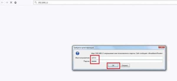 Окно авторизации для запуска настроек роутера TP-Link