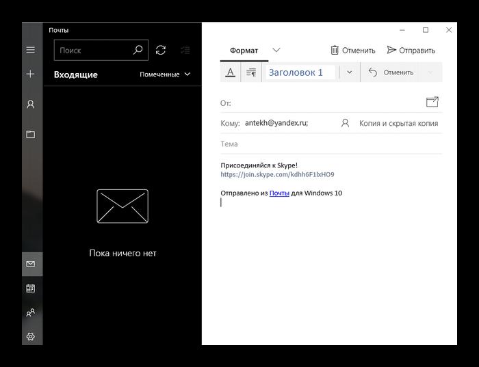 Отправление приглашения пользователю для регистрации в Skype