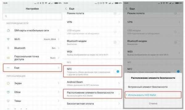 Настройка Android Pay на Xiaomi