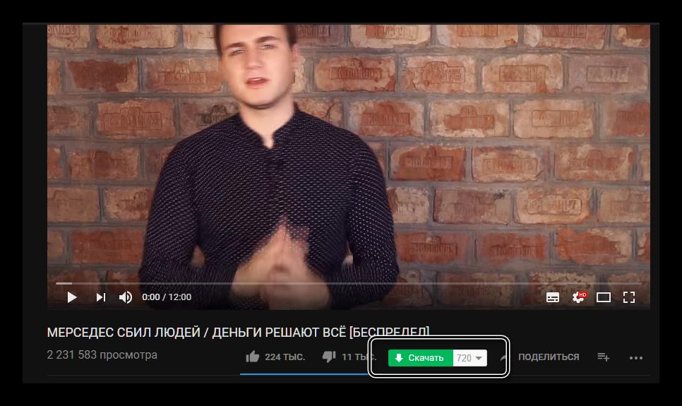 кнопка скачать под видео