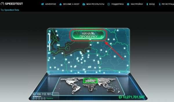 Начало проверки скорости интернета