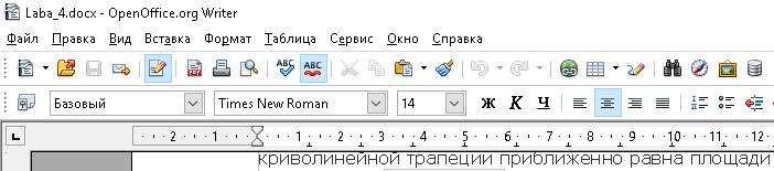 open-office-writer-otkrit-docx