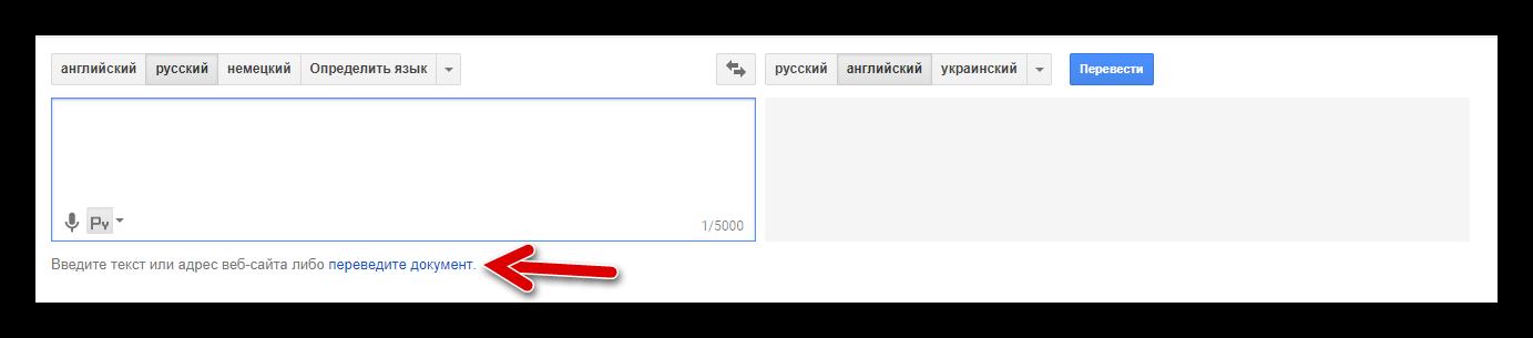 переведите документ google переводчик