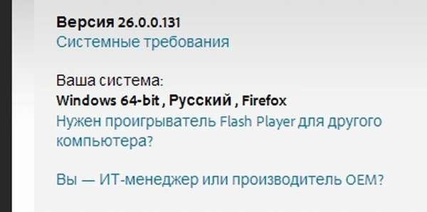 Как обновить, установить Adobe Flash Player