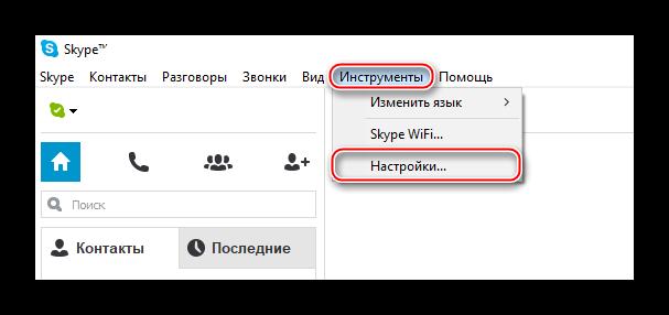 Переход в меню настроек Skype