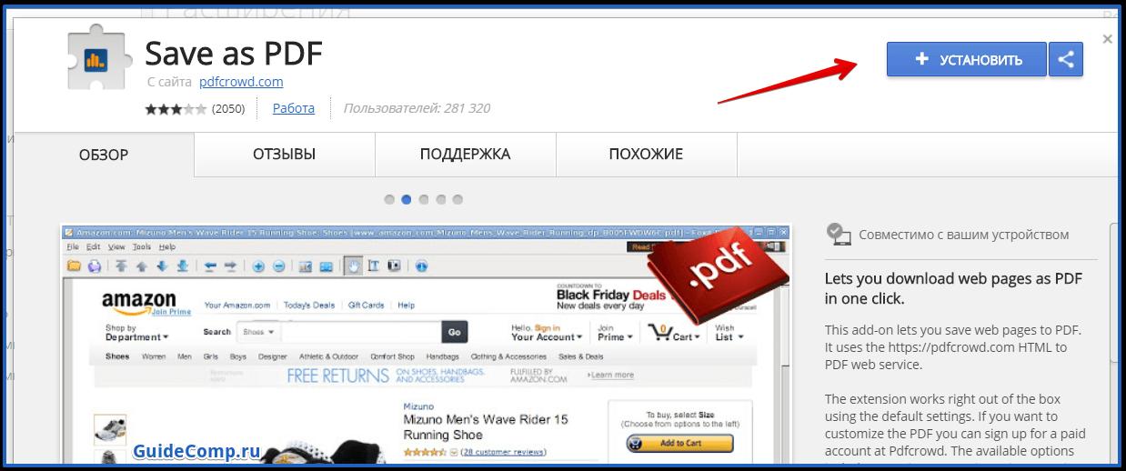 яндекс браузер сохранить страницу в pdf