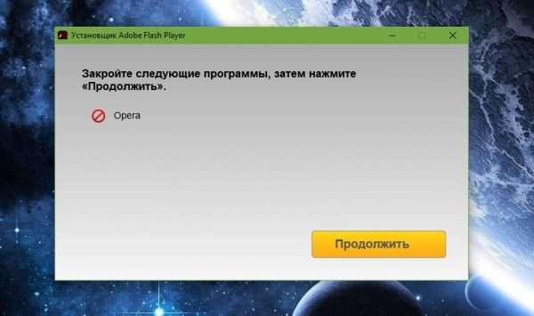 Сообщение при установке Adobe Flash Player