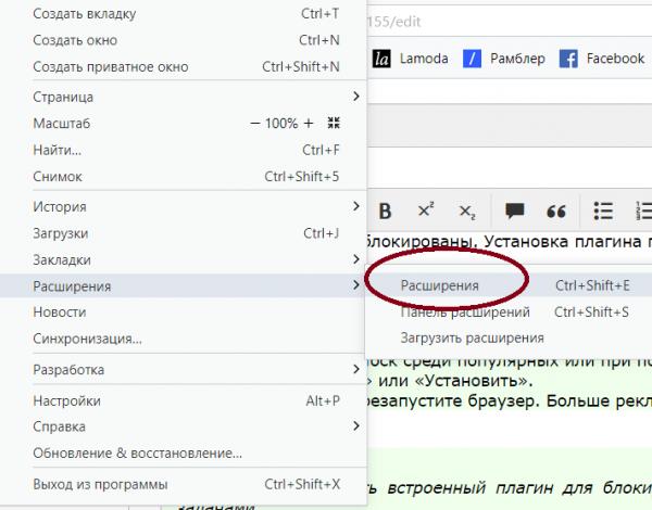 Как открыть список расширений в браузере