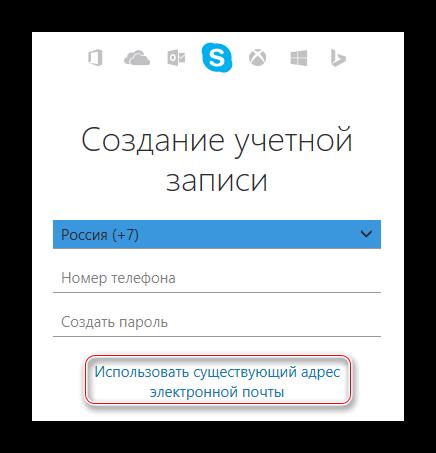 Использоваение существующего адреса электронной почты Skype