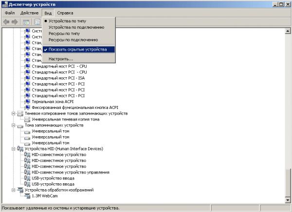 Отображение скрытых устройств в Windows 7