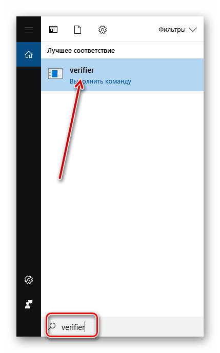 Вводим команду verifier в Windows 10