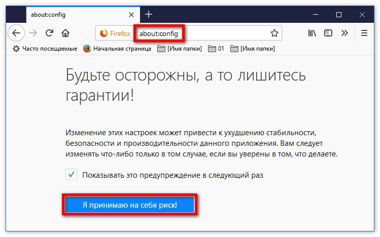 Настройки конфигураций Firefox