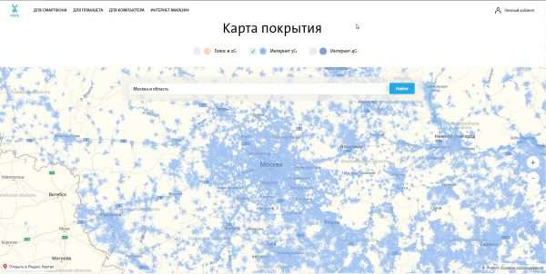 Карта покрытия 3G-сети провайдера Yota в Москве и Московской области