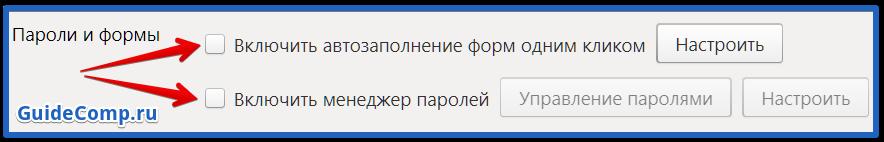 самостоятельное заполнение данных в яндекс browser