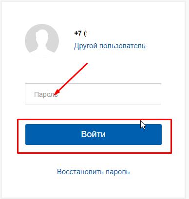 Сайт (портал) госуслуги, что это такое и для чего он нужен. Регистрация и вход в личный кабинет.