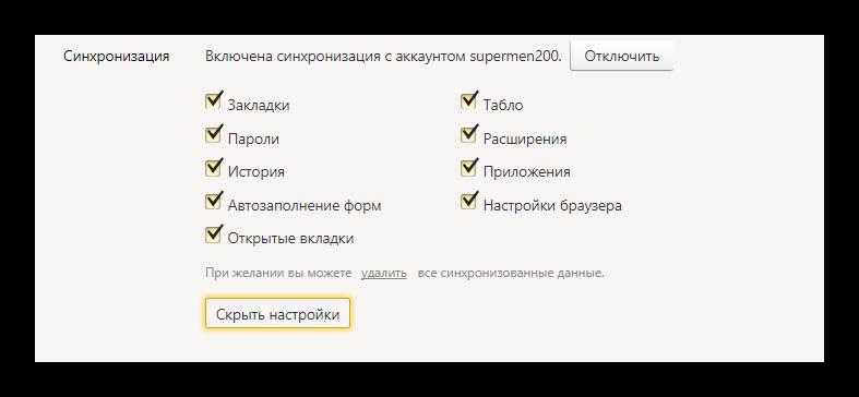 какие данные сохранить синхронизация яндекс браузер