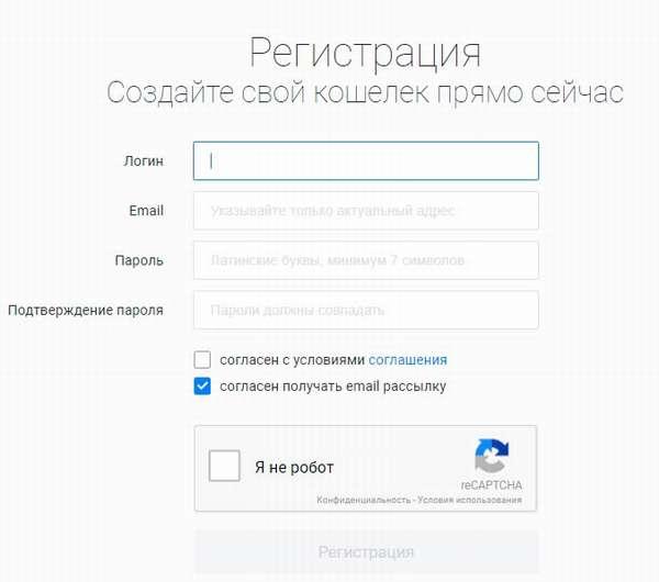 Регистрация в системе Exmo