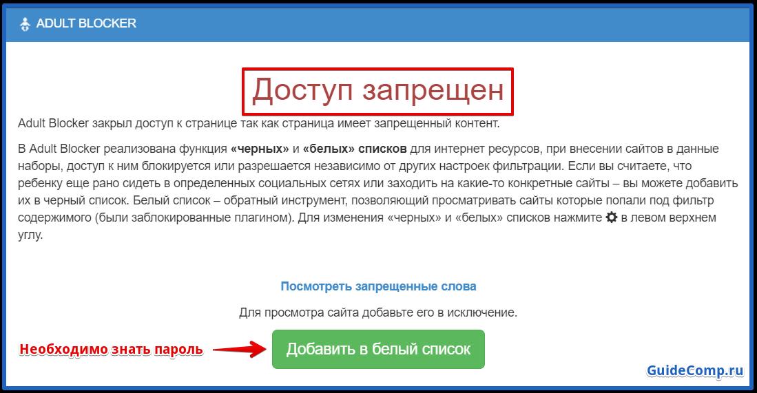 родительский контроль в yandex браузере с помощью плагина