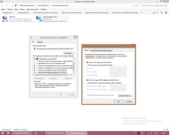 IP-настройки Wi-Fi в Windows 7/8/10