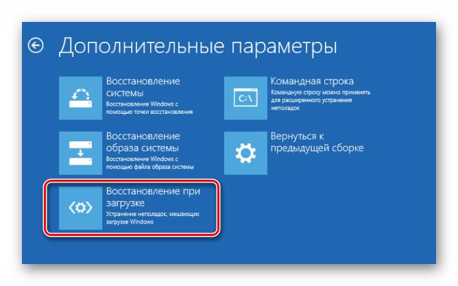 Восстановление при загрузке Windows 10
