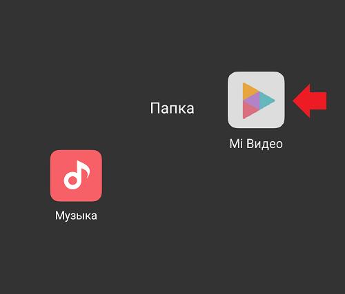 Как удалить папку на Андроиде?