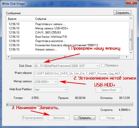 Проверяем настройки UltraISO - создание загрузочной флешки Windows 7
