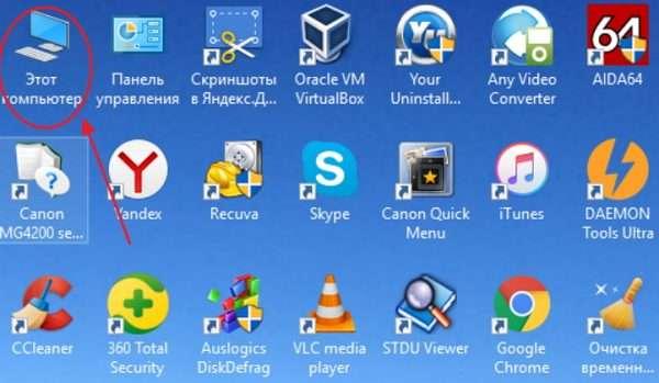 Пиктограмма «Этот компьютер» на «Рабочем столе»