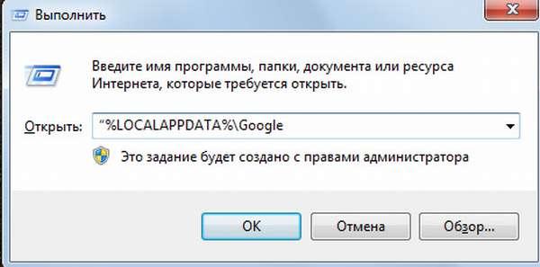 Как удалить браузер Гугл Хром