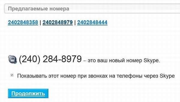 виртуальный номер скайп
