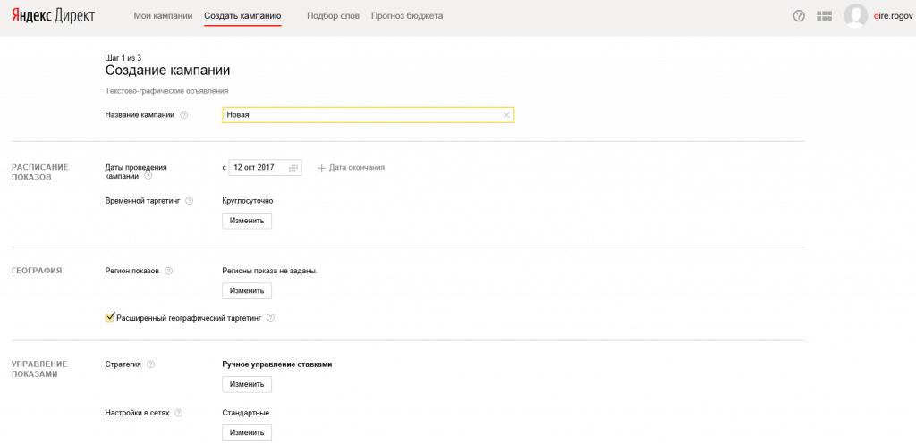 Создание аккаунта Яндекс.Директ