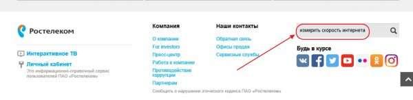 Нижняя часть сайта «Ростелекома»