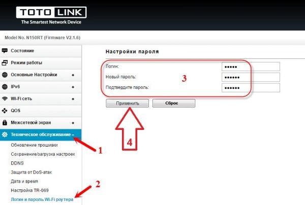 Смена пароля доступа к веб-интерфейсу