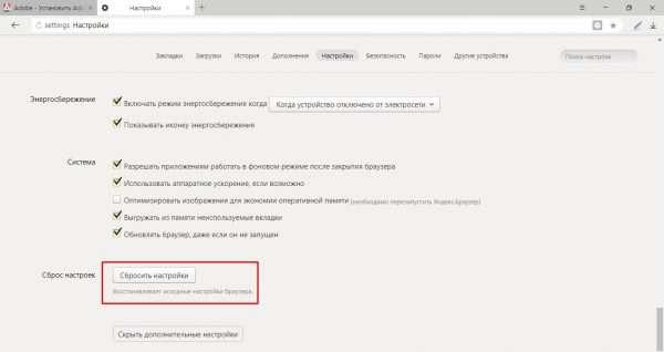 Как сбросить настройки в «Яндекс.Браузере»