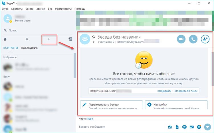 Создание групповой беседы в Skype