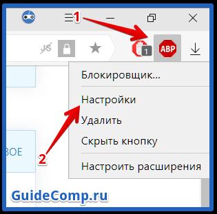 adblock plus для яндекс браузера как отключить