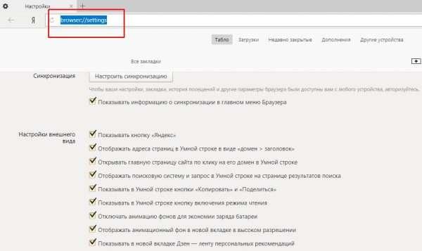 Как открыть настройки «Яндекс» через адресную строку